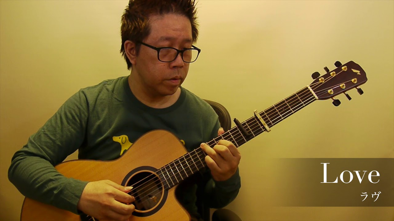 ラヴ (acoustic guitar solo)