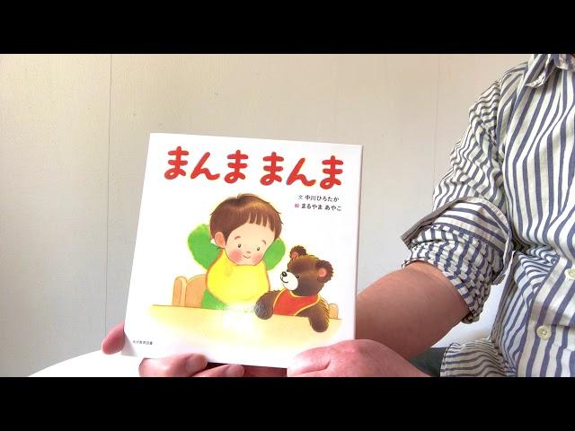 【YouTube/中川ひろたかの絵本よみきかせやしょう!】『まんままんま』公開!