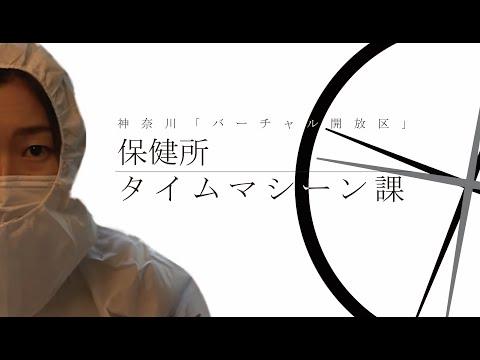 神奈川「バーチャル開放区」 Test(l:r)ess + 山猫 SHORT MOVIE『保健所 タイムマシーン課』の画像