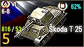 Мастер класс WOT. Skoda T25 - чешский средний танк 6-го уровня. Фанский танк - достаточно быстрый, рикошетный, барабан.Судя по серии - для получения Мастера на Шкоде Т25 достаточно 1200 опыта. 1-й мастер был получен уже в 4-м бою на танке. В этом бою - танк не топ, экипаж 90% и без перков.Карта Заполярье, бой 8 уровня (+2, в попе боя), Шкоде приходится злобствовать, чтобы выжить. Итоги боя: 1199 чистого опыта за 2406 урона, 4 фрага, 7 повреждено, 1 обнаружен, награды - Огонь на поражение, Дуэлянт, Боец, Мастер.Из Танкопедии: знак классности Мастер присуждается за опыт, больше чем у 99% игроков за неделю (то есть входит в 1% лучших)За что дают класс Мастер в World of Tanks (ворлд оф танкс)? Я не даю советы и рекомендации как играть, как пройти (VOD, вод, guide, гайд, обзор, характеристики, тактика, стратегия). Я просто играю и записываю бой, в котором выдали класс Мастер. Это может оказаться не самый лучший бой на этом танке (а иногда даже ничья или поражение), и я могу оказаться в бою не лучшим игроком. Но если в этом бою танку дали Мастера - значит было за что. Хотя в некоторых случаях я и сам остаюсь в недоумении - за что же дают класс Мастер и почему не дают Мастера в гораздо лучших боях или лучшим игрокам? lihoman_sibirsky, tier6, 6уровень 6 левел левела лвл, Skoda T25 (Skoda-T25, Shkoda T25, Shcoda T25, Шкода Т25), Чехия чешский чехословацкий средний танк, 6 level Czech czekh tschechisch tcheque checo ceco medium tank tier 6 Mastery Badge Ace Tanker