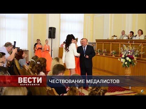 Вести Барановичи 10 июня 2019.