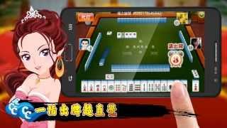 麻將 神來也16張麻將(Taiwan Mahjong) YouTube video