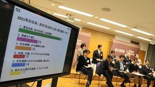 研究員が2015年の内外情勢を討論