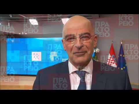 Δήλωση ΥΠΕΞ Ν. Δένδια με το πέρας εργασιών του Συμβουλίου Εξωτερικών Υποθέσεων της ΕΕ