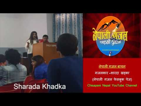 (Ghazal Bachan by Sharada Khadka-Kasailai Aghi Kasailai... 116 sec)