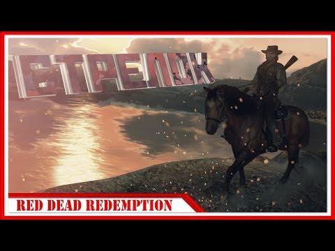 ДЖОН МАРСТОН — Прохождение Red Dead Redemption | #2