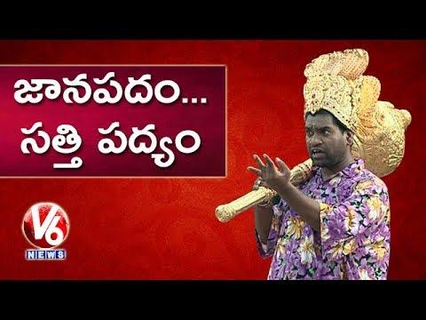 Bithiri Sathi As Folk Artist   World Folk Day Special   Teenmaar News