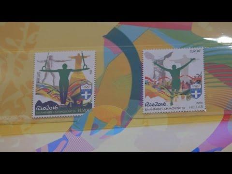 ΕΟΕ και ΕΛΤΑ παρουσιάζουν νέα σειρά γραμματοσήμων των Ολυμπιακών Αγώνων του Ρίο