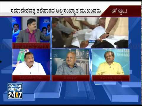 Crisis in Janata Dal _ News Hour (?????? ????) @ 7 - seg3 - Suvarna News 20 August 2014 04 PM