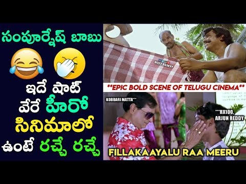Funny Trolls on Kobbari Matta Movie Song | Sampoornesh Babu |Kobbari Aakulu Song Promo