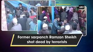 कश्मीर में आतंकवादियों ने पूर्व सरपंच की हत्या की