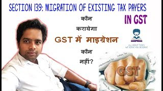 DISCUSSION ABOUT THE EXISTING TAXPAYERS WHO ARE LIABLE TO GET MIGRATED UNDER GST LAW.