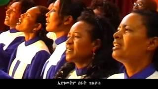 "Video ADDIS ABABA EMANUEL BAPTIST CHURCH ""A"" Choir- ኢየሱስ መድሃኒቴ ጌታዬ MP3, 3GP, MP4, WEBM, AVI, FLV Desember 2017"