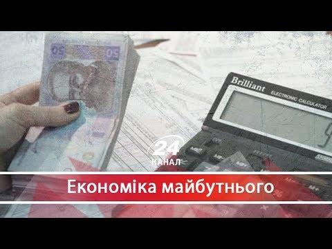 Субсидії по-новому Економіка майбутнього - DomaVideo.Ru