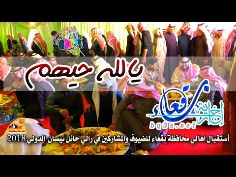 استقبال اهالي محافظة بقعاء للضيوف والمشاركين بالنسخة الثالثة عشر من رالي حائل