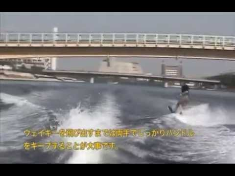 wakeboard(尾波滑水)教室5