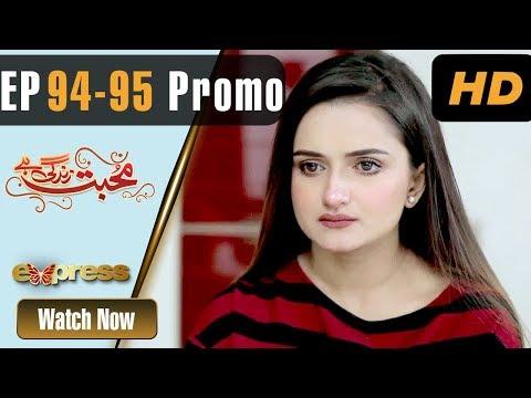 Pakistani Drama   Mohabbat Zindagi Hai - Episode 94-95 Promo   Express Entertainment Dramas   Madiha