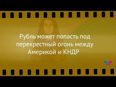 TeleTrade: Курс рубля, 17.04.2017 – Рубль может попасть под перекрестный огонь между  США и КНДР (видео)