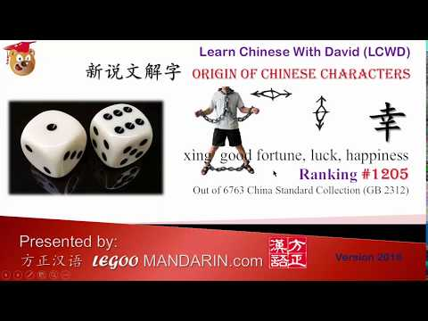 Origin of Chinese Characters - 1205 幸 good fortune, luck, happiness - Learn Chinese with Flash Cards