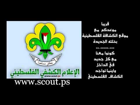 ترقبوا . اطلاق الموقع الرسمي لجمعية الكشافة والمرشدات الفلسطينية بحلته الجديدة