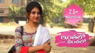 Video Inthalo Yennenni Vinthalo Telugu Short Film 2017 || Directed By Sreekanth Sri MP3, 3GP, MP4, WEBM, AVI, FLV Desember 2018