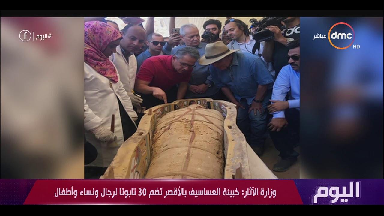 اليوم - وزارة الآثار : خبيئة العساسيف بالأقصر تضم 30 تابوتا لرجال ونساء وأطفال