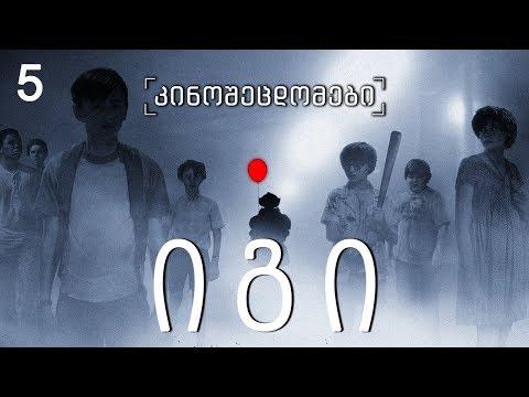 🎈 კინოცოდვა - ეპიზოდი 5 -  იგი (2017) 🎈