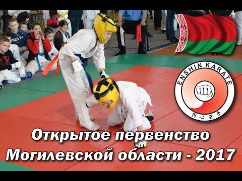 Первенство Могилевской области и Кубок Новичка 2017 (Репортаж ТВ)