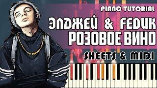 Элджей & Feduk - Розовое вино | Piano Tutorial + Ноты & MIDI
