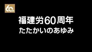 福建労60周年