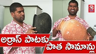 Bithiri Sathi Plans To Sell Old Cooking Vessels | Funny Conversation With Savitri | Teenmaar News