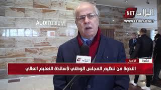مستغانم : ندوة وطنية جامعية لاثراء مشروع التعديل الدستوري