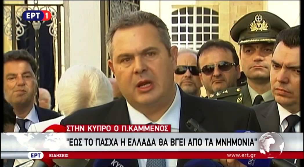 Π. Καμμένος: Ως το Πάσχα η Ελλάδα θα βγει από τα μνημόνια