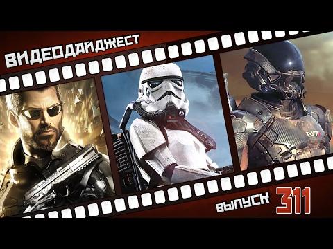 Видеодайджест от PlayGround.ru. Выпуск #311
