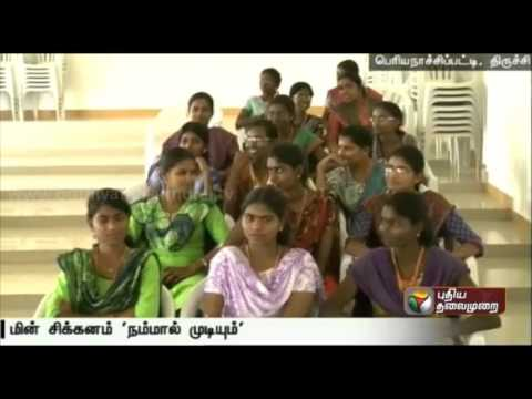 Puthiya-Thalaimurais-Nammal-Mudiyum-team-holds-awareness-programme-on-saving-electricity-in-Trichy
