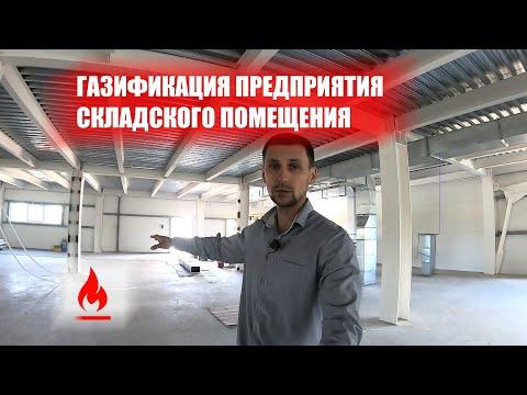 Газификация предприятия в Нижнем Новгороде