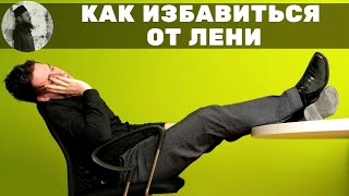 Как избавиться от лени. Священник Максим Каскун