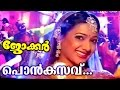 Ponkasavu... | Superhit Malayalam Movie Song | Joker | Movie Song