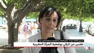 المرأة المغربية: عشرون عاما من السعي لتحسين وضعيتها