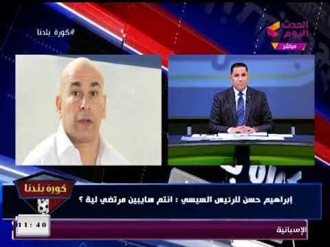 العرب اليوم - شاهد: إبراهيم حسن يشن هجومًا ضاريًا على مرتضى منصور