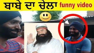 (baba da chela kala) baba Ram Rahim Singh Dera Sacha Sauda funny video