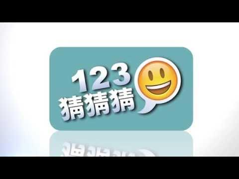 Video of 123猜猜猜™ (香港版) - Emoji Pop™