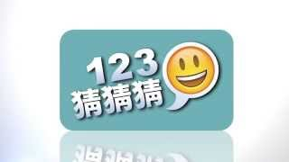123猜猜猜™ (香港版) - Emoji Pop™ Vídeo YouTube