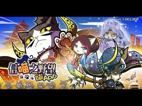 【信喵之野望 喵APP】手機遊戲玩法與攻略教學!