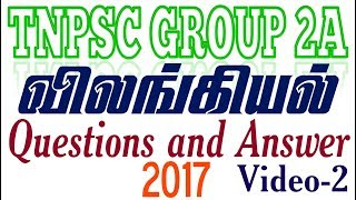 This video about TNPSC GROUP 2A Zoology latest questions and answer in Tamil ...its for TNPSC Group 2a paper exam preparation model questions and answer in tamil 2017 video 2tnpsc group 2a social science latest questions and answer in tamil 2017