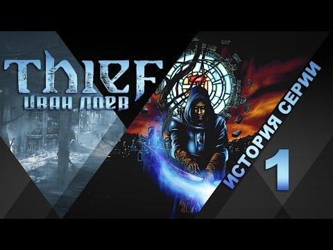 История серии Thief, часть 1