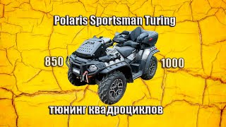 10. Выно� радиатора и шноркель дл� квадроцикла Polaris sportsman touring 1000 - 850 - 570.