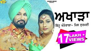 Video Bittu Khannewala    Full Akhara live    (full Video) Anand Music ll New Punjabi Song 2017 MP3, 3GP, MP4, WEBM, AVI, FLV Maret 2019