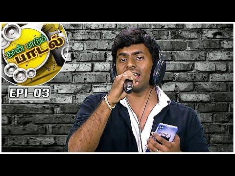 Song-by-Srijil-Naan-Paadum-Paadal-3--Platform-for-new-talents-Kalaignar-TV