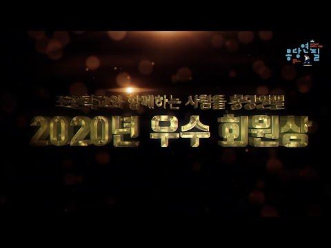 몽당연필 2020년 우수회원&소모임&연대단체